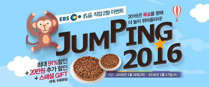 2월 이벤트 점핑