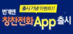 번개맨 칭찬전화 App 이벤트