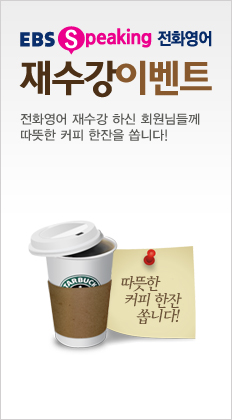 EBS Speaking 전화영어 재수강 이벤트 전화영어 재수강 하신 회원님들께 따뜻한 커피 한잔을 쏩니다!