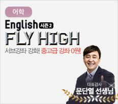 어학-English Fly High 시즌2 서브강좌 강화! 중고급 강좌 0원! 27년 경력 문단열 강사의 영어 왕초보 프로젝트