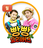 빵빵 요리버스 2016봄_신규