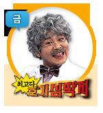 최고다 호기심딱지_2016봄