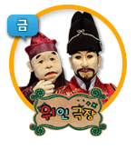 위인극장_2016봄