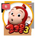 코코몽3_2016봄