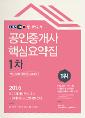 [2016]EBS 공인중개사 1차핵심요약집 , [2016]EBS 공인중개사 1차핵심요약집