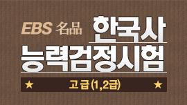 2016 한국사 능력시험