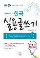한국실용글쓰기검정