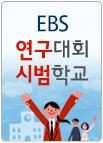 EBS 연구대회 시범학교
