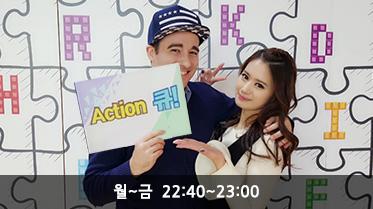 초등 영어 쇼 Action 큐! 월~금 22:40~23:00