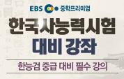EBS중학 프리미엄, 한국사능력시험 대비강좌, 한능검 중급대비 필수 강의