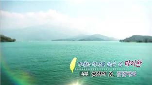 세계테마기행, 거대한 역사를 품은 섬, 타이완 4부 전쟁의 섬, 진먼다오