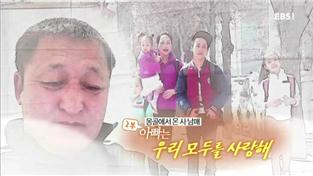 글로벌 아빠 찾아 삼만리, 몽골에서 온 사남매 2부 아빠는 우리 모두를 사랑해