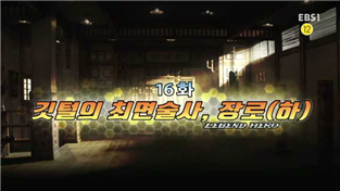 레전드히어로 삼국전, 16화 깃털의 최면술사, 장로(하)