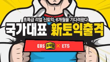 초특급 리얼 신토익, 6개월을 기다려왔다. 국가대표 新토익출격 EBS토목달 X ETS