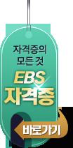 자격증의 모든 것 EBS 자격증 바로가기