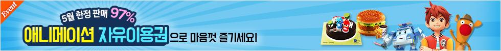 5월 애니메이션 자유이용권 이벤트 97% 할인&구매자 전원 선물 증정