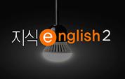 지식 English2, 지식 English2