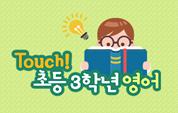 Touch! 초등3학년 영어, Touch! 초등3학년 영어