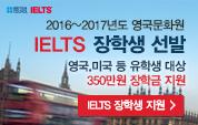 2016~2017년도 영국문화원 IELTS 장학생 선발 영국, 미국 등 유학생 대상 350만원 장학금 지원