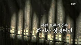 목판 보존의 진수 해인사 장경판전