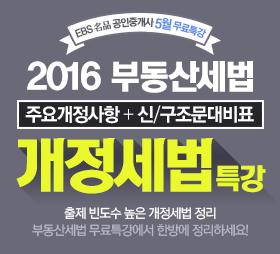 2016 개정세법특강, 2016 개정세법특강