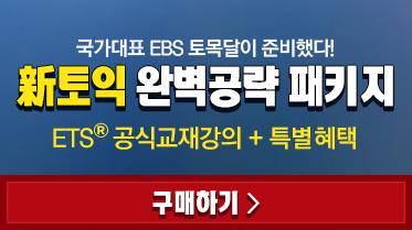 국가대표 EBS 토목달이 준비했다! 신토익 완벽공략 패키지 ETS 공식교재강의 + 특별혜택