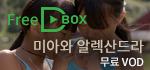 D-BOX '미아와 알렉산드라' 무료 VOD 보기