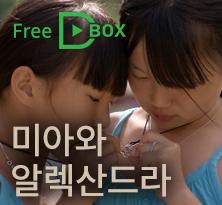 """Free D-BOX 가정의 달 특집 """"미아와 알렉산드라"""" 무료 VOD 보기, 다른 나라로 입양된 쌍둥이 자매의 아주 특별한 이야기 """"미아와 알렉산드라""""를 무료로 감상하실 수 있습니다."""