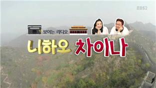 니하오 차이나(보이는 라디오), 홍상욱의 삼국지- 러브 스토리