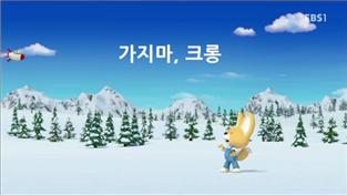 뽀롱뽀롱 뽀로로 시리즈6탄, 가지마, 크롱