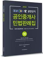 2016 EBS 공인중개사 민법판례집, 2016 EBS 공인중개사 민법판례집