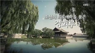 조선의 희로애락을 품은 경회루