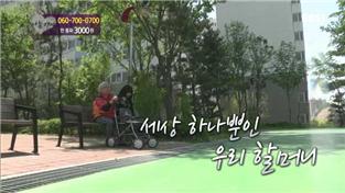 나눔 0700(HD), 제 298회