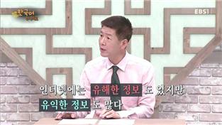 한국어 쉬워요, 제26강 인터넷
