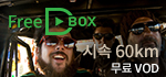 "Free D-BOX 가정의 달 특집 ""시속 60km"" 무료 VOD 보기"