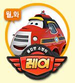 용감한 소방차 레이, 월,화 방송