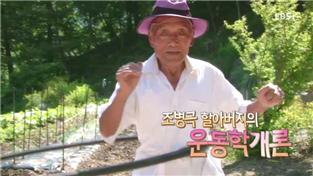 장수의 비밀, 조병극 할아버지의 운동학개론