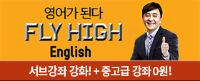 FLY HIGH English - 영어가 된다! 서브강좌 강화! + 중고급 강좌 0원!