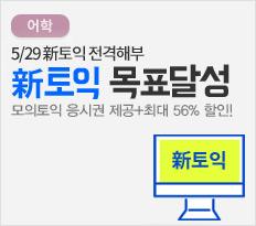 어학,5/29 新토익 전격해부 新토익 목표달성 모의토익 응시권 제공+최대 56% 할인!