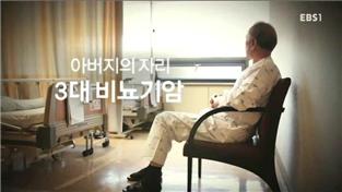 명의, 아버지의 자리 - 3대 비뇨기암