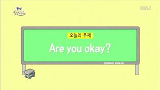 미션! 잉글리시, Are you okay?