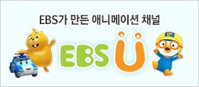 EBS가 만든 애니메이션 채널 EBSU