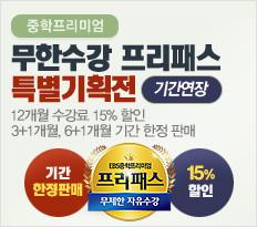 중학프리미엄-무한수강 프래패스 특별기획전 기간연장 12개월 수강료 15% 할인 3+1개월, 6+1개월 기간 한정 판매