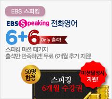 EBS 스피킹-전화영어 6+6 Only 출석! 스피킹 미션 패키지 출석만 만족하면! 무료 6개월 추가 지원!
