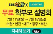 수목달 무료 학부모 설명회 참여신청을 받습니다. 설명회는 7월 11일부터 15일까지 수원,인천,대구,광주,부산에서 개최됩니다.