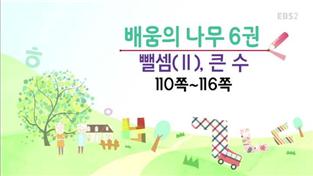 성인문해 교육프로젝트 - 공부하기 좋은 날, 뺄셈(Ⅱ), 큰 수