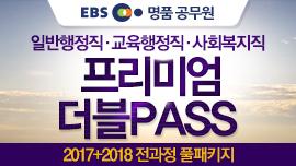 [공무원] 2017+2018 프리미엄 더블PASS(교재미포함)