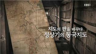 지도의 판을 바꾸다, 정상기의 동국지도