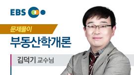 2016 문제풀이 부동산학개론