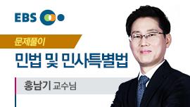 2016 문제풀이 민법 및 민사특별법